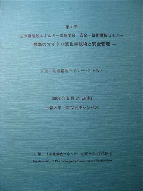 JEMEA003