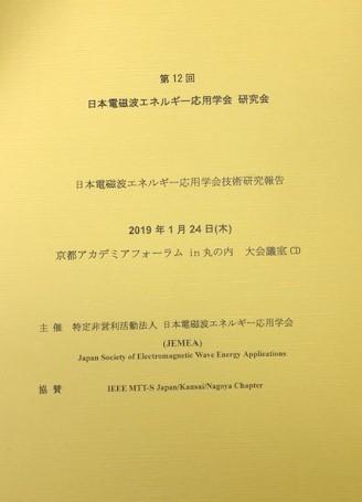 JEMEA1901